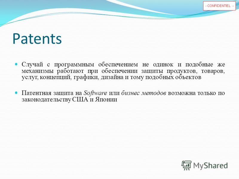 - CONFIDENTIEL - Patents Случай с программным обеспечением не одинок и подобные же механизмы работают при обеспечении защиты продуктов, товаров, услуг, концепций, графики, дизайна и тому подобных объектов Патентная защита на Software или бизнес метод