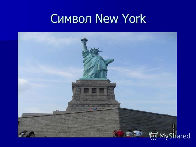 Символ New York