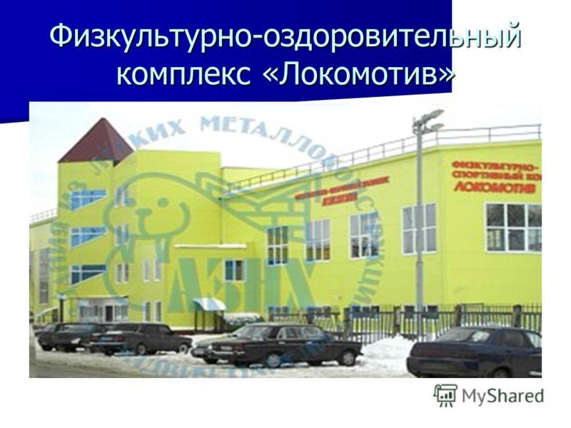 Физкультурно-оздоровительный комплекс «Локомотив»