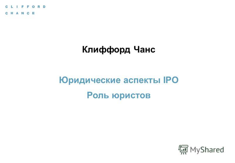 Клиффорд Чанс Юридические аспекты IPO Роль юристов