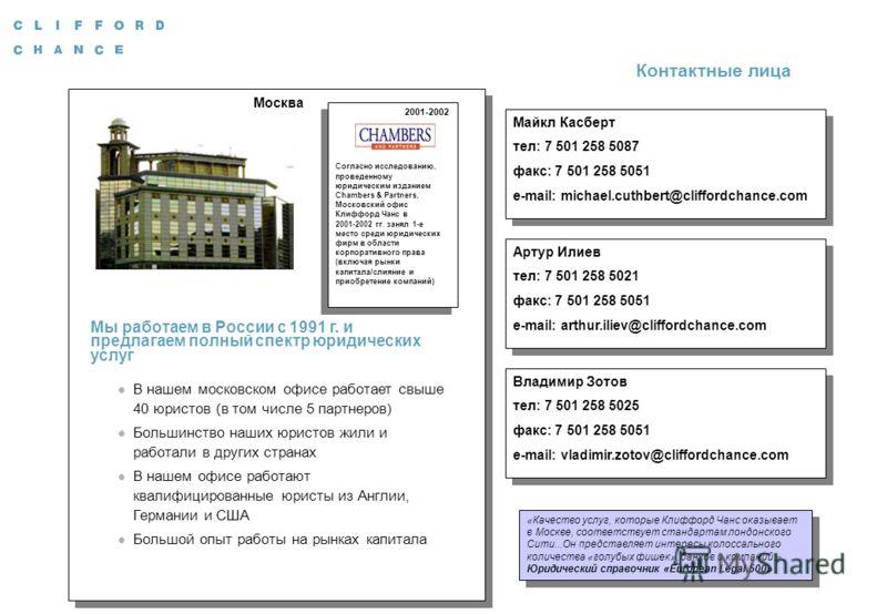 19 Москва Мы работаем в России с 1991 г. и предлагаем полный спектр юридических услуг l В нашем московском офисе работает свыше 40 юристов (в том числе 5 партнеров) l Большинство наших юристов жили и работали в других странах l В нашем офисе работают