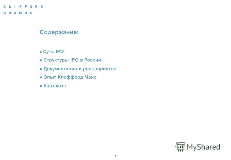 2 Содержание: l Суть IPO l Структуры IPO в России l Документация и роль юристов l Опыт Клиффорд Чанс l Контакты
