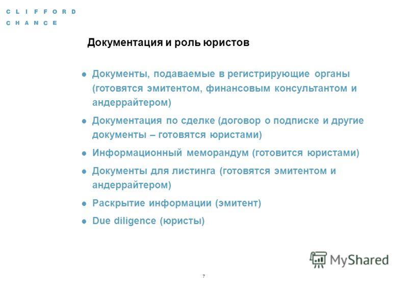 7 Документация и роль юристов l Документы, подаваемые в регистрирующие органы (готовятся эмитентом, финансовым консультантом и андеррайтером) l Документация по сделке (договор о подписке и другие документы – готовятся юристами) l Информационный мемор