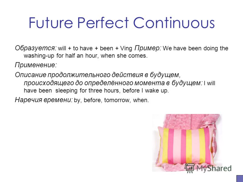 Когда употребляется future perfect continios