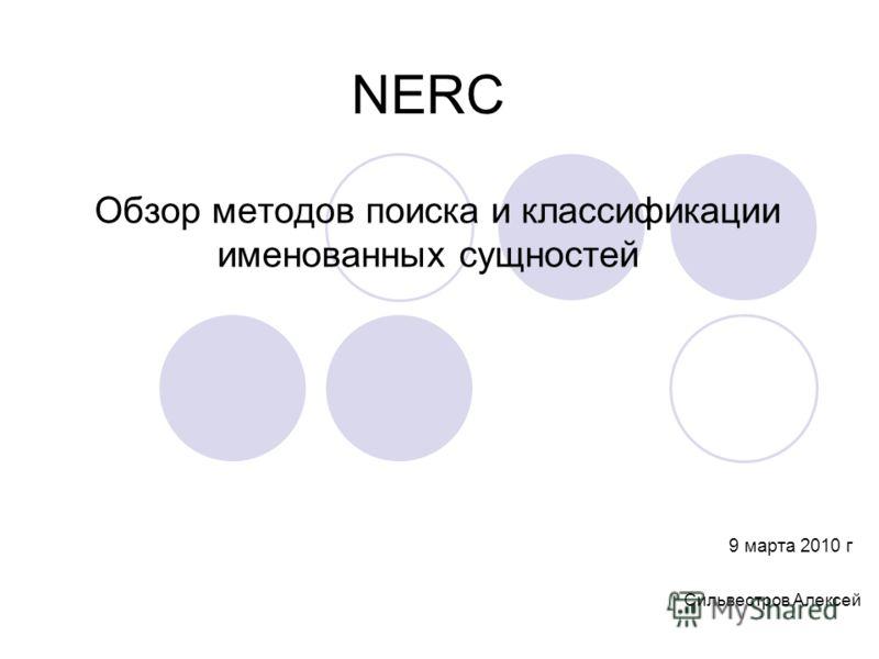 NERC Обзор методов поиска и классификации именованных сущностей Сильвестров Алексей 9 марта 2010 г