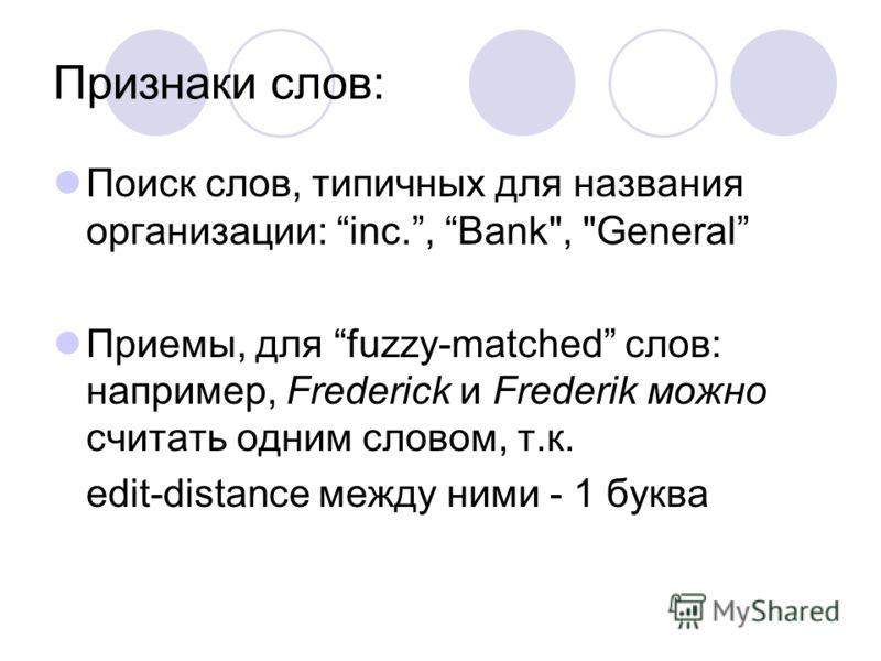 Признаки слов: Поиск слов, типичных для названия организации: inc., Bank, General Приемы, для fuzzy-matched слов: например, Frederick и Frederik можно считать одним словом, т.к. edit-distance между ними - 1 буква