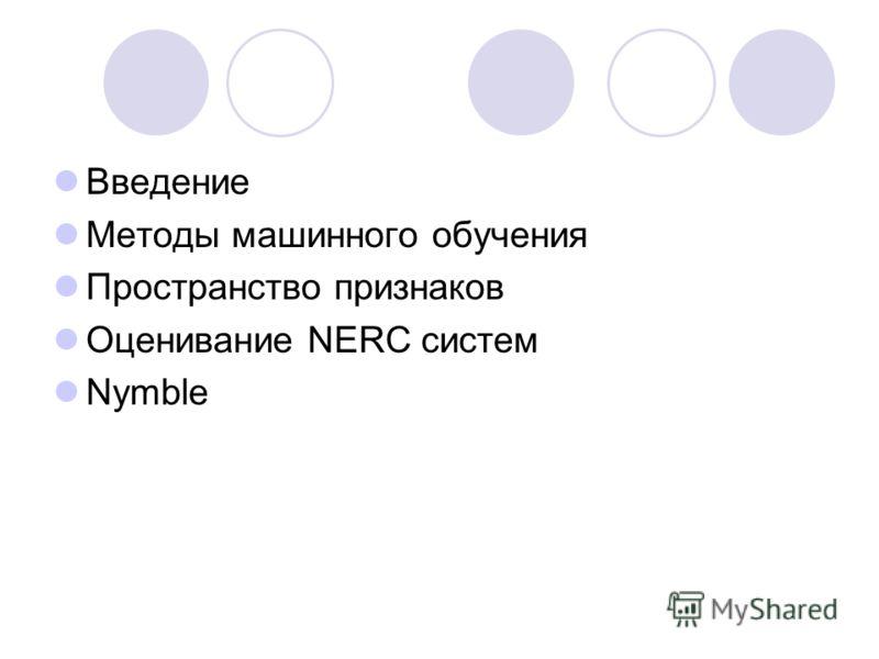 Введение Методы машинного обучения Пространство признаков Оценивание NERC систем Nymble