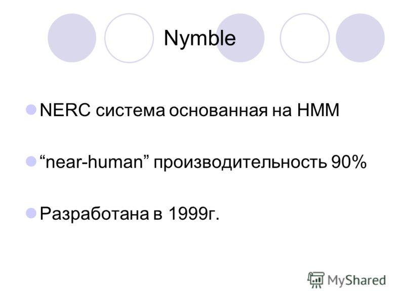 Nymble NERC система основанная на HMM near-human производительность 90% Разработана в 1999г.