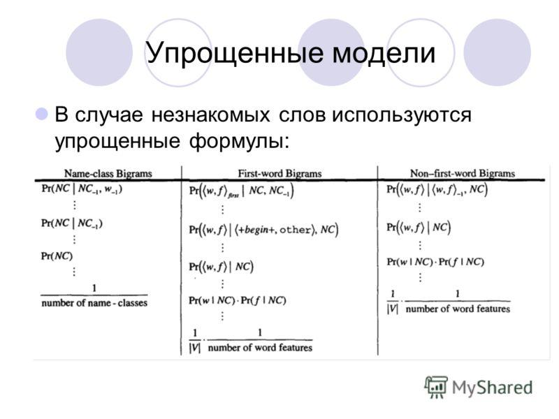 Упрощенные модели В случае незнакомых слов используются упрощенные формулы: