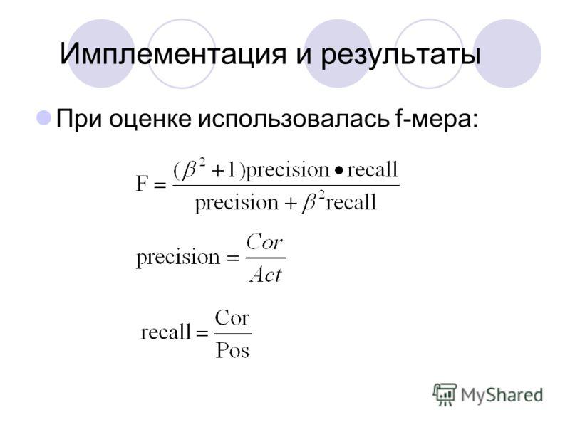 Имплементация и результаты При оценке использовалась f-мера: