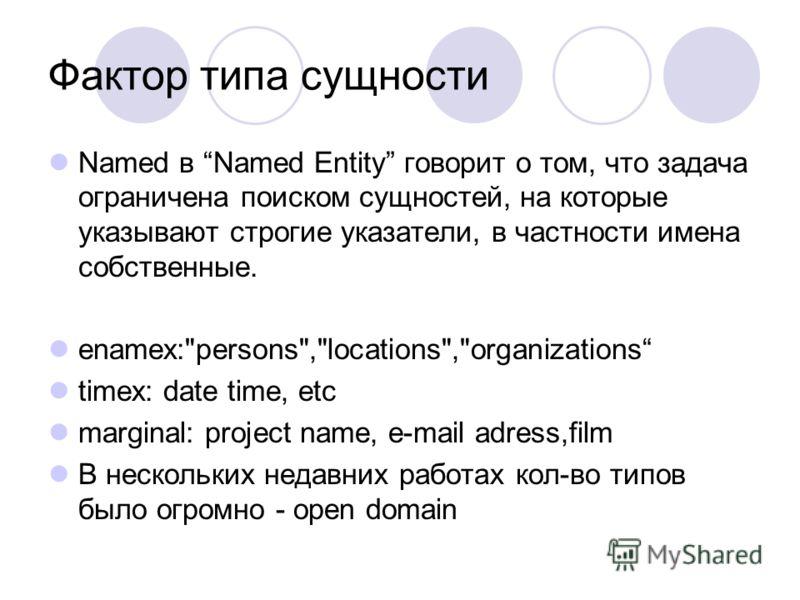 Фактор типа сущности Named в Named Entity говорит о том, что задача ограничена поиском сущностей, на которые указывают строгие указатели, в частности имена собственные. enamex: