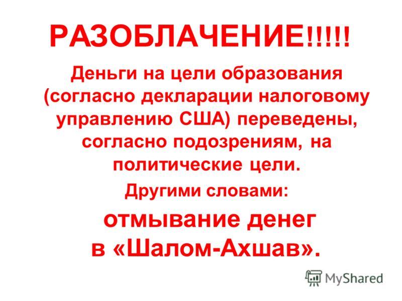 РАЗОБЛАЧЕНИЕ !!!!! Деньги на цели образования (согласно декларации налоговому управлению США) переведены, согласно подозрениям, на политические цели. Другими словами: отмывание денег в «Шалом-Ахшав».