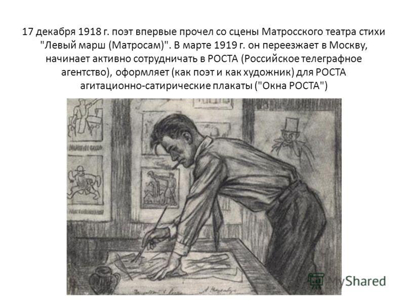 17 декабря 1918 г. поэт впервые прочел со сцены Матросского театра стихи