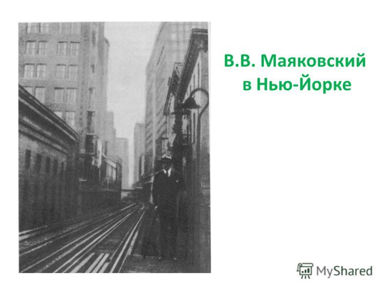 В.В. Маяковский в Нью-Йорке