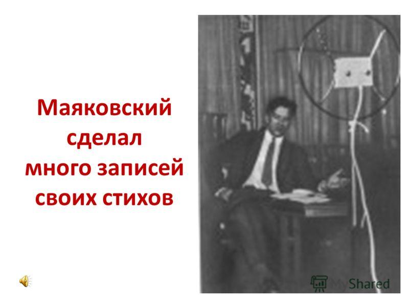 Маяковский сделал много записей своих стихов