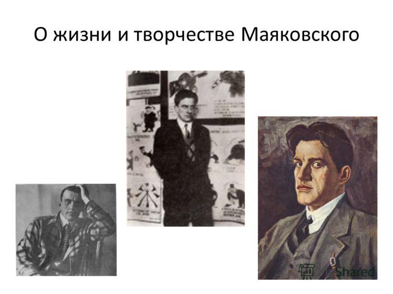 О жизни и творчестве Маяковского