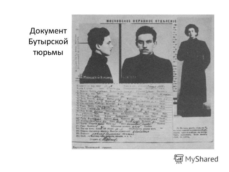 Документ Бутырской тюрьмы