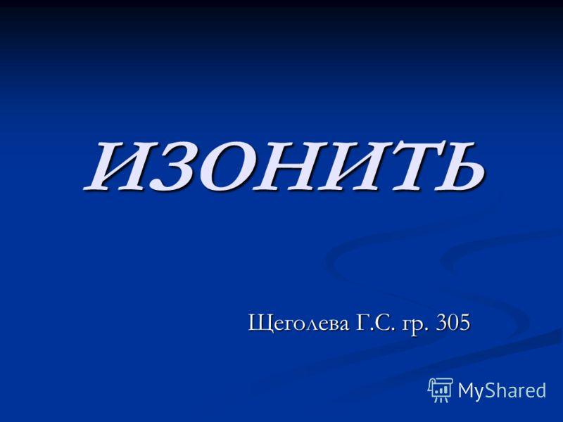ИЗОНИТЬ Щеголева Г.С. гр. 305