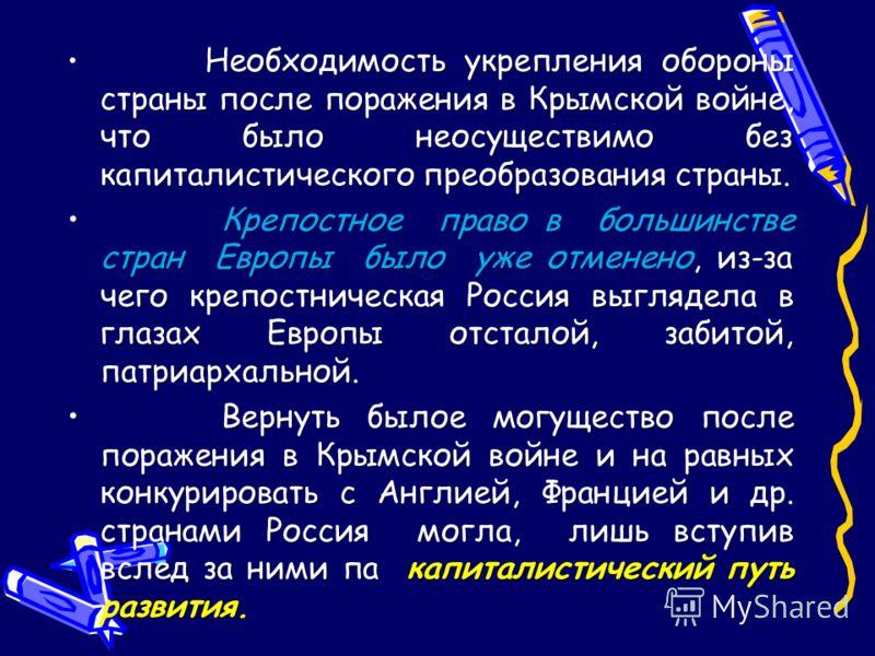 Необходимость укрепления обороны страны после поражения в Крымской войне, что было неосуществимо без капиталистического преобразования страны. Необходимость укрепления обороны страны после поражения в Крымской войне, что было неосуществимо без капита
