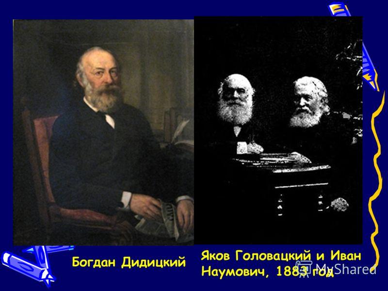 Богдан Дидицкий Яков Головацкий и Иван Наумович, 1883 год