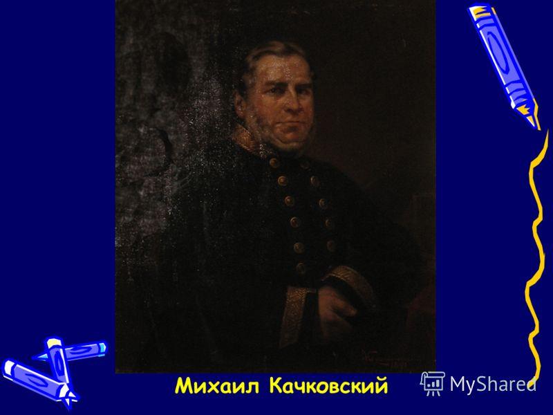 Михаил Качковский