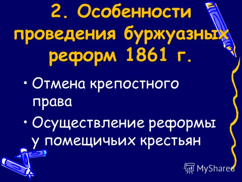 2. Особенности проведения буржуазных реформ 1861 г. Отмена крепостного права Осуществление реформы у помещичьих крестьян