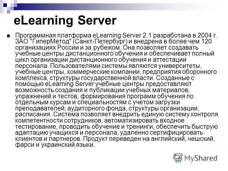 eLearning Server Программная платформа eLearning Server 2.1 разработана в 2004 г. ЗАО