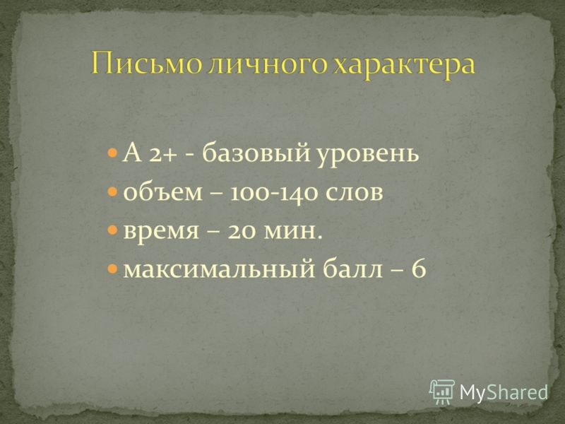 А 2+ - базовый уровень объем – 100-140 слов время – 20 мин. максимальный балл – 6