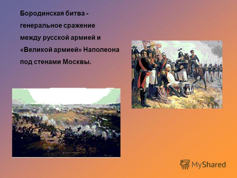 Бородинская битва - генеральное сражение между русской армией и «Великой армией» Наполеона под стенами Москвы.