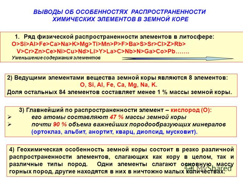 1.Ряд физической распространенности элементов в литосфере: O>Si>Al>Fe>Ca>Na>K>Mg>Ti>Mn>P>F>Ba>S>Sr>Cl>Z>Rb> V>Cr>Zn>Ce>Ni>Cu>Nd>Li>Y>La>C>Nb>N>Ga>Co>Pb……. Уменьшение содержания элементов 2) Ведущими элементами вещества земной коры являются 8 элементо