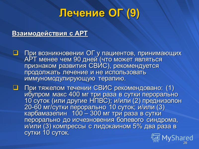 28 Лечение ОГ (9) При возникновении ОГ у пациентов, принимающих АРТ менее чем 90 дней (что может являться признаком развития СВИС), рекомендуется продолжать лечение и не использовать иммуномодулирующую терапию. При возникновении ОГ у пациентов, прини