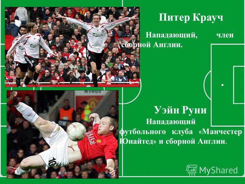 Питер Крауч Нападающий, член сборной Англии. Уэйн Руни Нападающий футбольного клуба « Манчестер Юнайтед » и сборной Англии.
