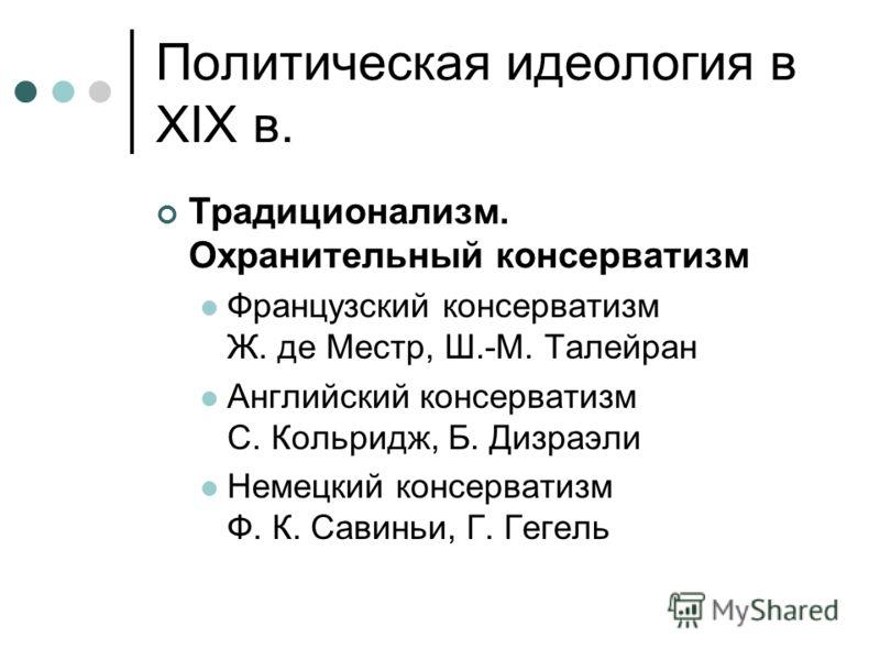 ж по английский: