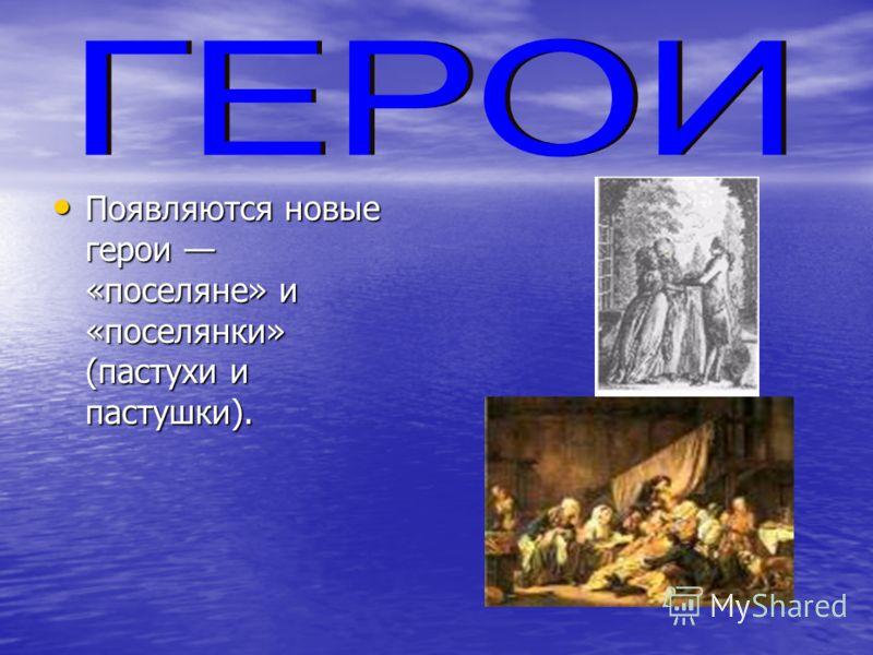 Появляются новые герои «поселяне» и «поселянки» (пастухи и пастушки). Появляются новые герои «поселяне» и «поселянки» (пастухи и пастушки).