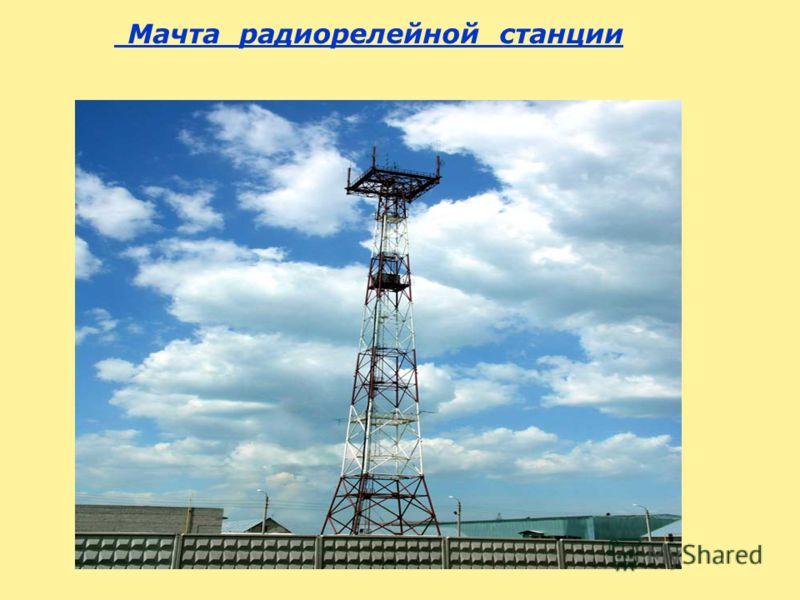 Мачта радиорелейной станции