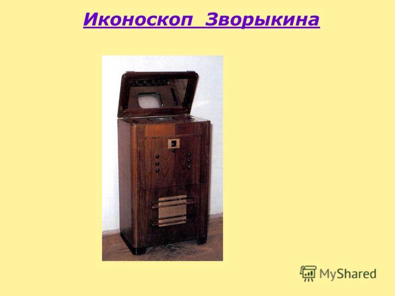 Иконоскоп Зворыкина