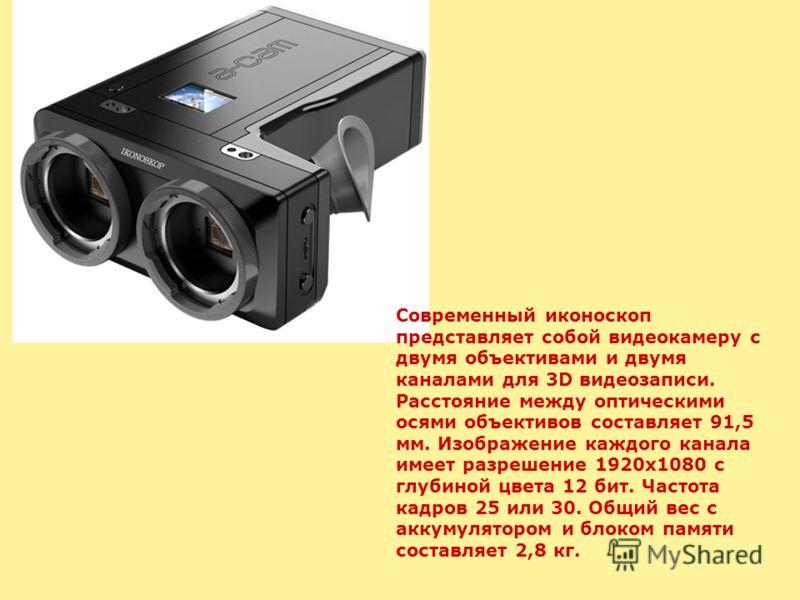 Современный иконоскоп представляет собой видеокамеру с двумя объективами и двумя каналами для 3D видеозаписи. Расстояние между оптическими осями объективов составляет 91,5 мм. Изображение каждого канала имеет разрешение 1920х1080 с глубиной цвета 12