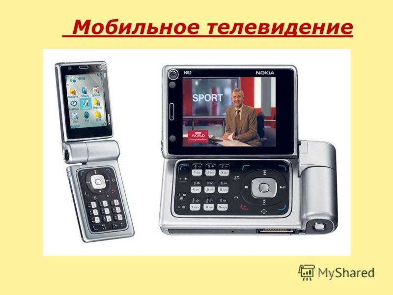 Мобильное телевидение