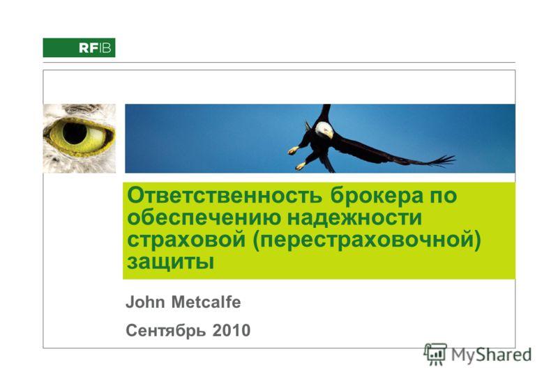 Add image here from RFIB Image Library.ppt Ответственность брокера по обеспечению надежности страховой (перестраховочной) защиты John Metcalfe Сентябрь 2010