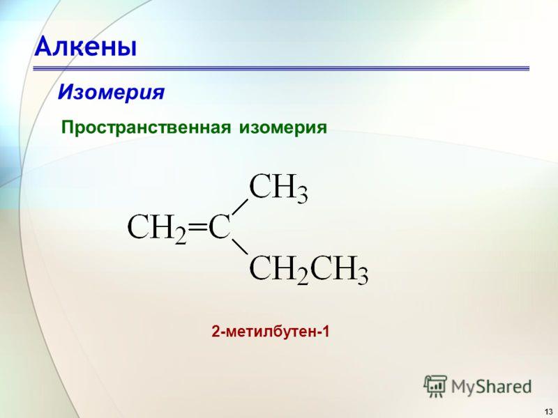 13 Алкены Изомерия Пространственная изомерия 2-метилбутен-1