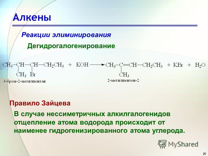 26 Алкены Реакции элиминирования Дегидрогалогенирование Правило Зайцева В случае нессиметричных алкилгалогенидов отщепление атома водорода происходит от наименее гидрогенизированного атома углерода.