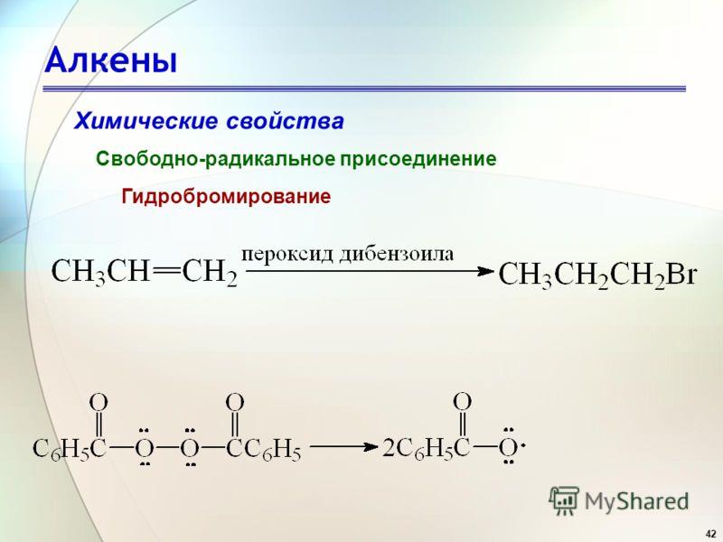 42 Алкены Химические свойства Свободно-радикальное присоединение Гидробромирование