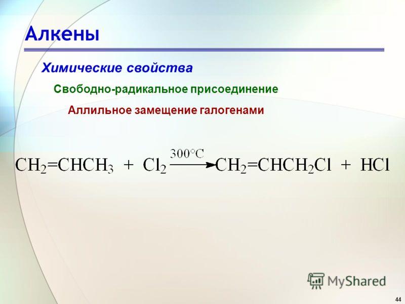 44 Алкены Химические свойства Свободно-радикальное присоединение Аллильное замещение галогенами