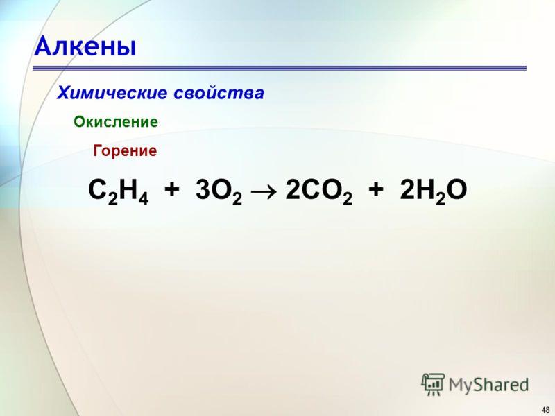 48 Алкены Химические свойства Окисление Горение C 2 H 4 + 3O 2 2CO 2 + 2H 2 O
