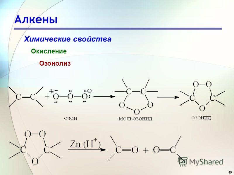 49 Алкены Химические свойства Окисление Озонолиз