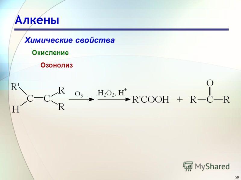 50 Алкены Химические свойства Окисление Озонолиз