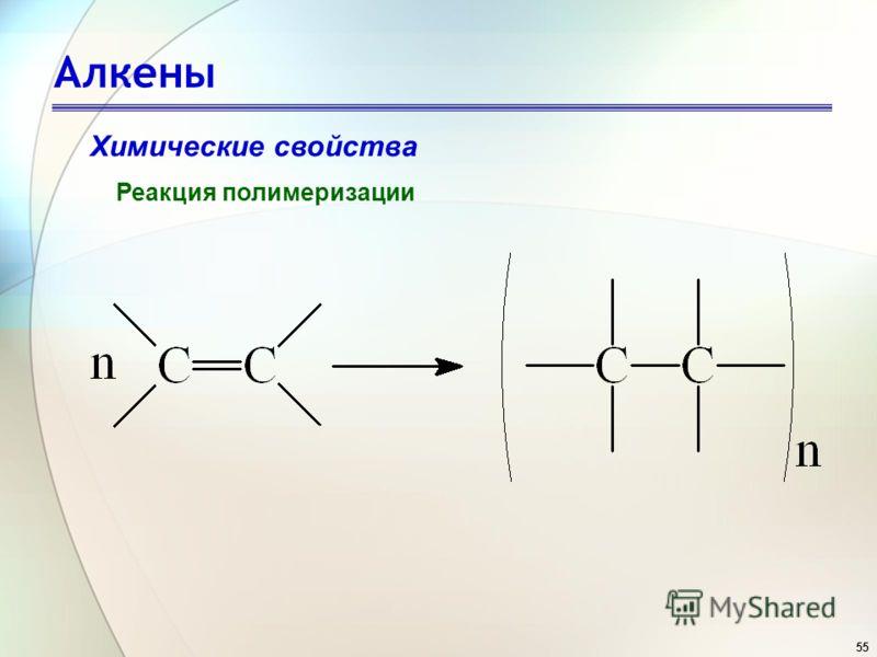 55 Алкены Химические свойства Реакция полимеризации