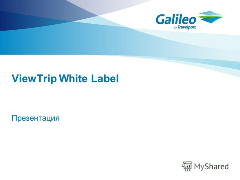 ViewTrip White Label Презентация