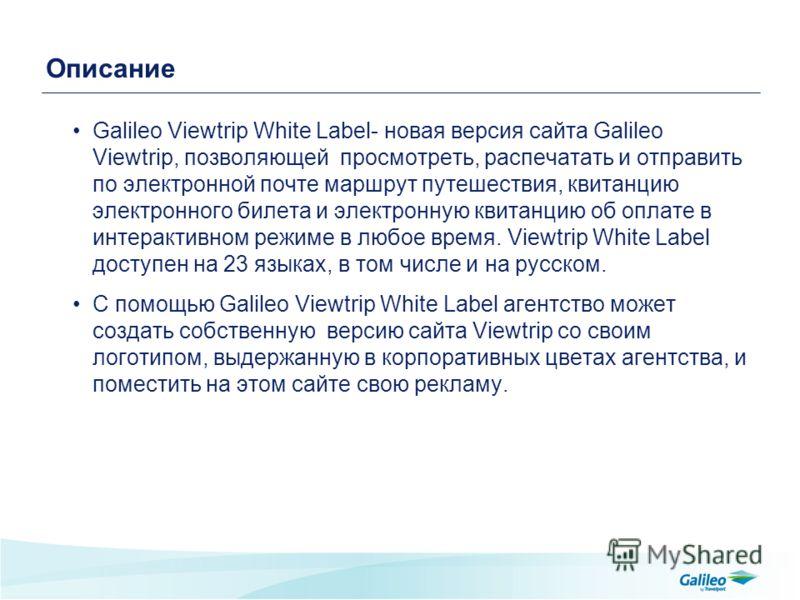 Описание Galileo Viewtrip White Label- новая версия сайта Galileo Viewtrip, позволяющей просмотреть, распечатать и отправить по электронной почте маршрут путешествия, квитанцию электронного билета и электронную квитанцию об оплате в интерактивном реж
