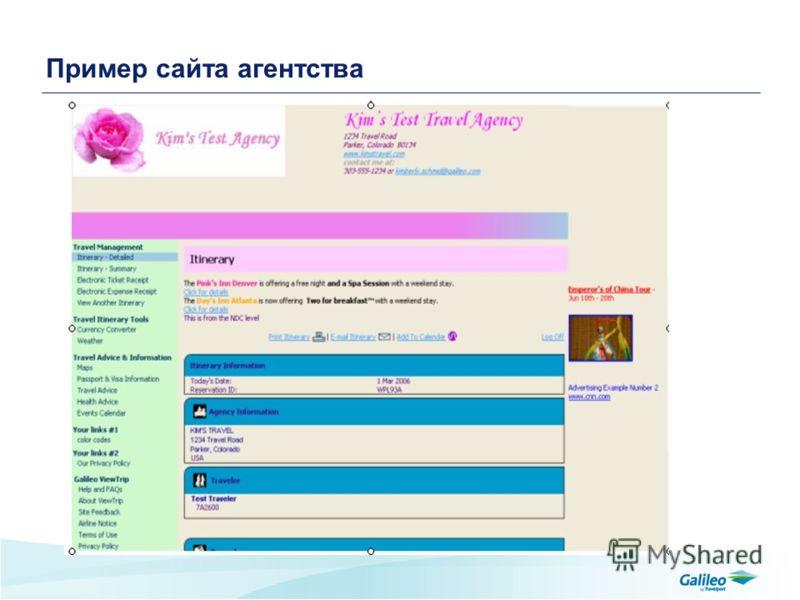 Пример сайта агентства
